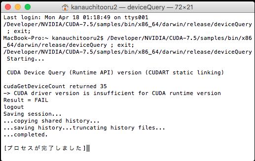 未解決]昔のMacBook Pro (Mid 2009) にGPUで演算させるために