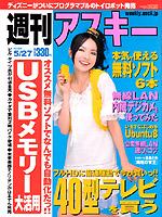 週刊アスキー(2008.5.27)