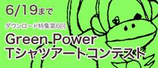 Green Power Tシャツアートコンテスト
