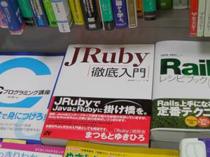 JRuby徹底入門