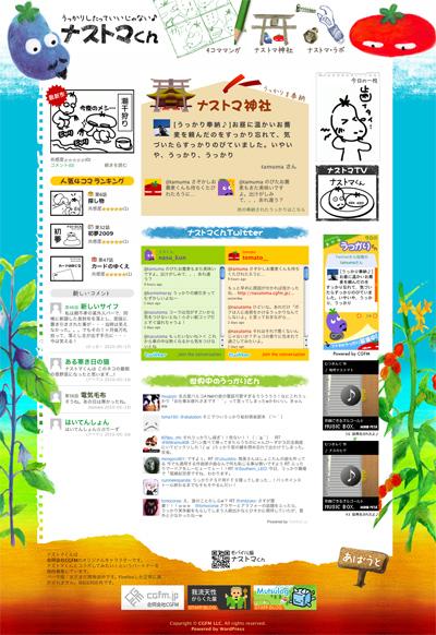 ナストマくん公式サイトのデザイン