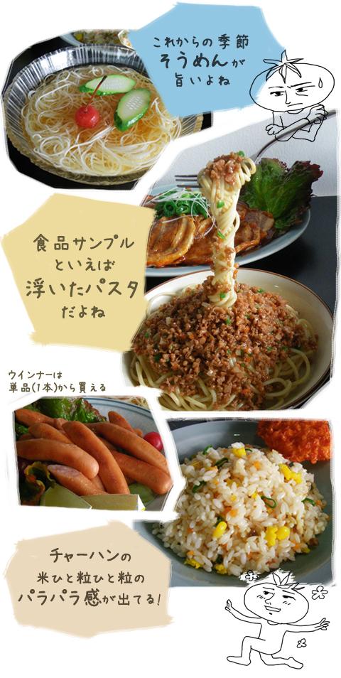 食品サンプル制作体験