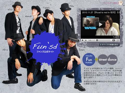 Fun'sd公式サイトのデザイン