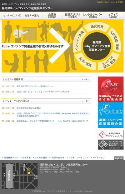 福岡県Ruby・コンテンツ産業振興センター