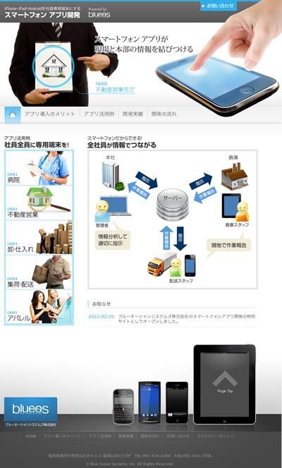 スマートフォンアプリ開発のブルーオーシャンシステムズ