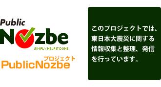 災害支援サービス PublicNozbe