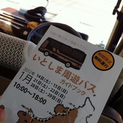 いとしま周遊バス