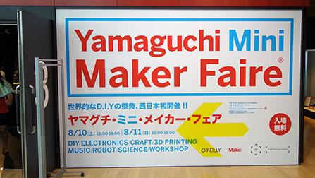 Yamaguchi Mini Maker Faire会場入口