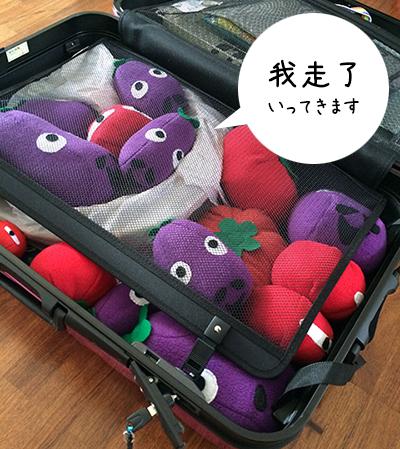 台北へ出発するナストマくん