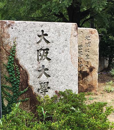 大阪大学の門
