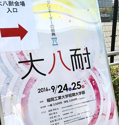 JR福工大前駅おりたら大八耐の案内ポスター発見